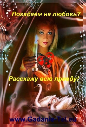 Маг Светлана
