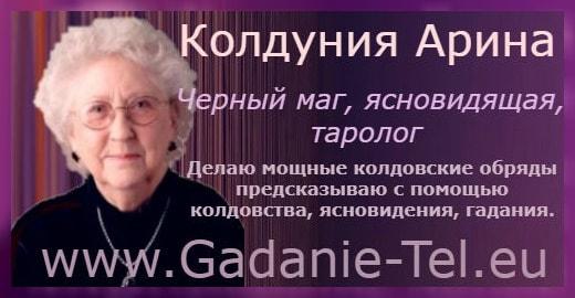 Колдуния Арина