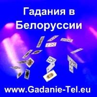 гадание в Белоруссии