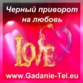 Черный приворот на любовь