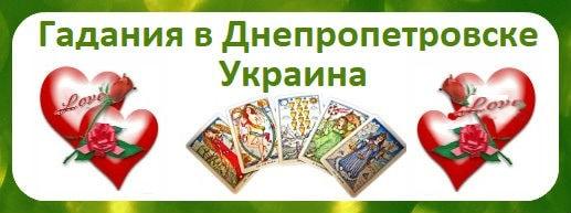 Гадания в Днепропетровске Украина