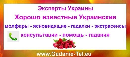 Ясновидящие, гадалки, экстрасенсы, астрологи Украины