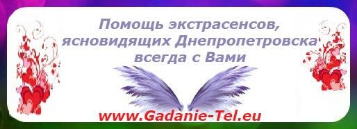 Экстрасенсы Днепропетровска