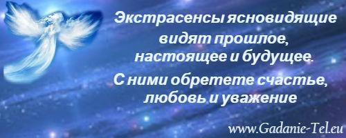 Экстрасенсы Львова