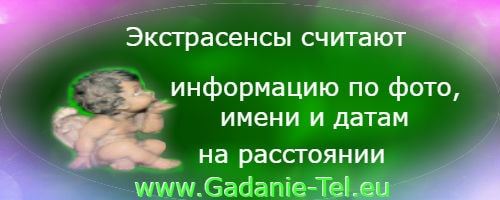 Экстрасенсы Одессы