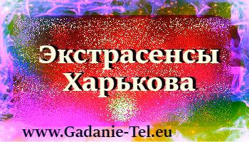 Экстрасенсы Харькова