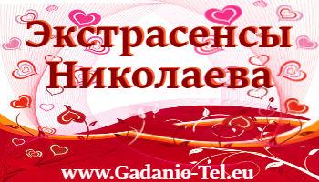 Экстрасенсы Николаева