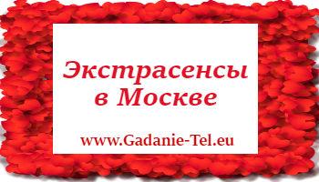 Экстрасенсы в Москве