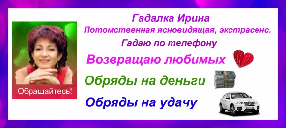 Гадалка Ирина