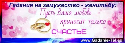 гадания на замужество
