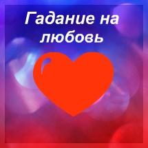 гадания любовь