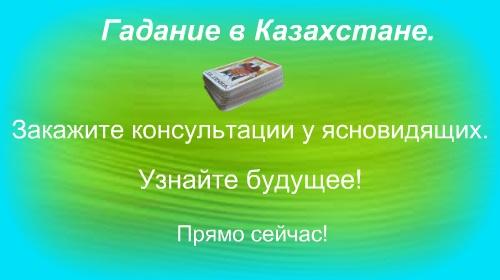 Гадания в Казахстане