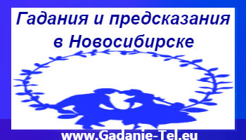 Гадания и предсказания в Новосибирске
