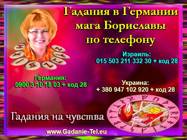 Гадания мага Бориславы в Германии по телефону