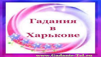 Гадания в Харькове Украина