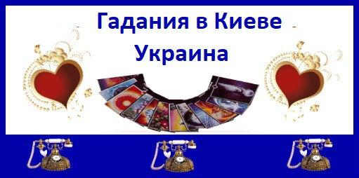 Гадания в Киеве Украина