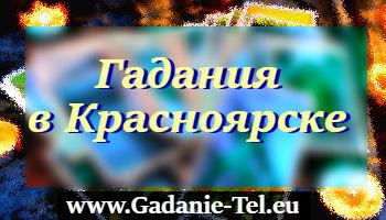 Гадания в Красноярске
