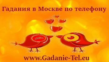 Гадания в Москве по телефону