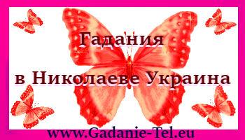 Гадания в Николаеве Украина