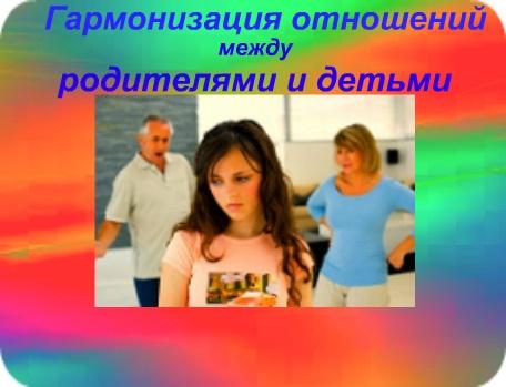 Гармонизация отношений между родителями и детьми