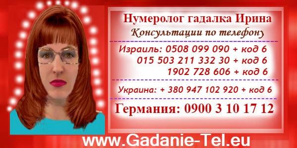 Нумеролог Ирина