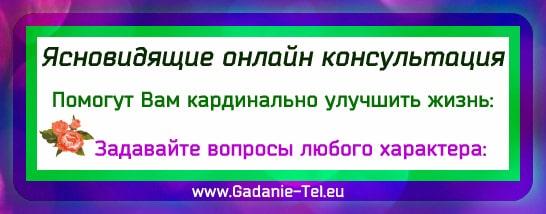 Ясновидящие онлайн консультация бесплатно