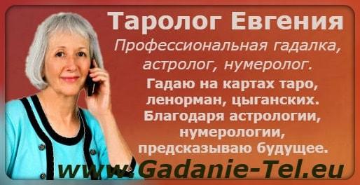 Таролог Евгения