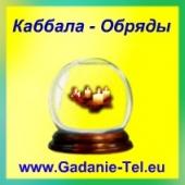 Кабала (Обряды)