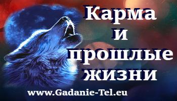 karma-i-proshlye-zhizn