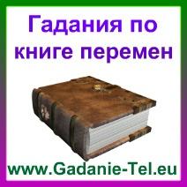 Гадания по книге перемен