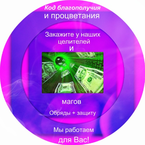 Код благополучия и процветания