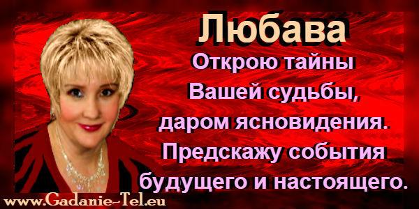 Экстрасенс Любава