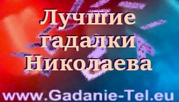 Лучшие гадалки Николаева