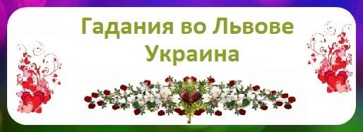 Гадания во Львове Украина