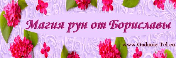 Маг Борислава