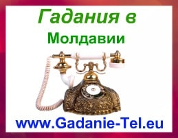 Гадания в Молдавии