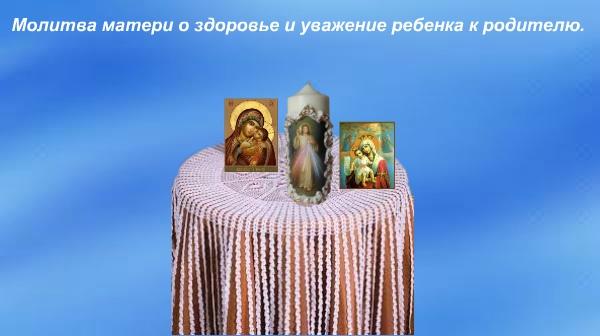 Молитва матери о здоровье и уважение ребенка к родителю.