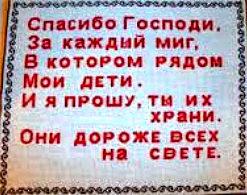 Оберег Рушник