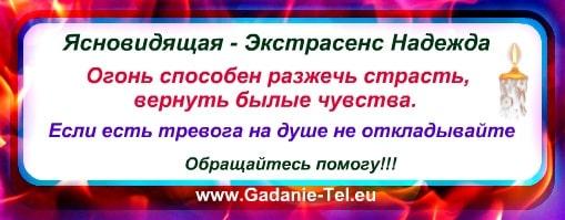 Экстрасенс Надя