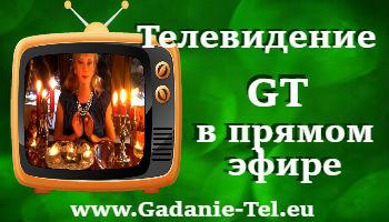 Наше телевидение GT в прямом эфире