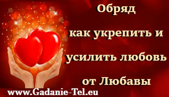 Обряд как укрепить и усилить любовь от Любушки