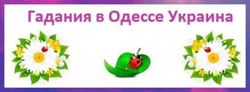 Гадания в Одессе Украина