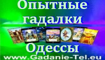 Опытные гадалки Одессы