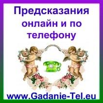 Предсказания онлайн и по телефону