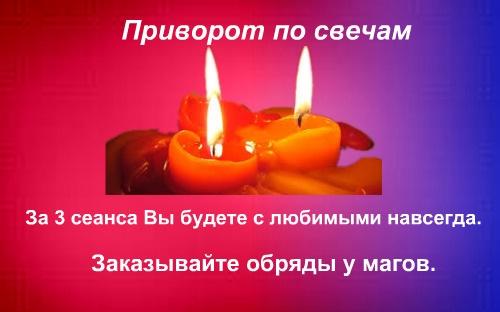 Приворот по свечам