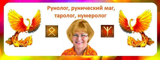 Рунолог Борислава