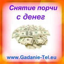 Снятие порчи с денег