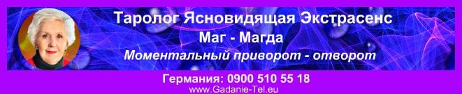 Таролог ясновидящая экстрасенс маг Магда