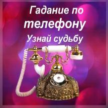 гадание по телефону