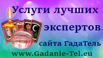 Услуги лучших экспертов сайта ГадаТель